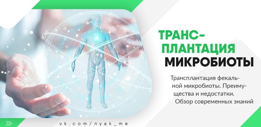 Трансплантация фекальной микробиоты