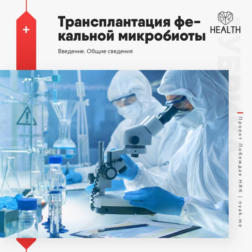 Трансплантация фекальной микробиоты. Применение в медицине