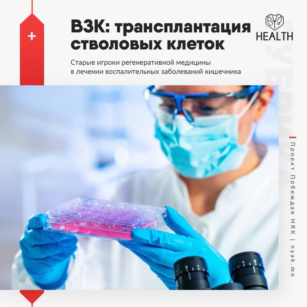 Трансплантация стволовых клеток при ВЗК. Генетические методы лечения НЯК и болезни Крона