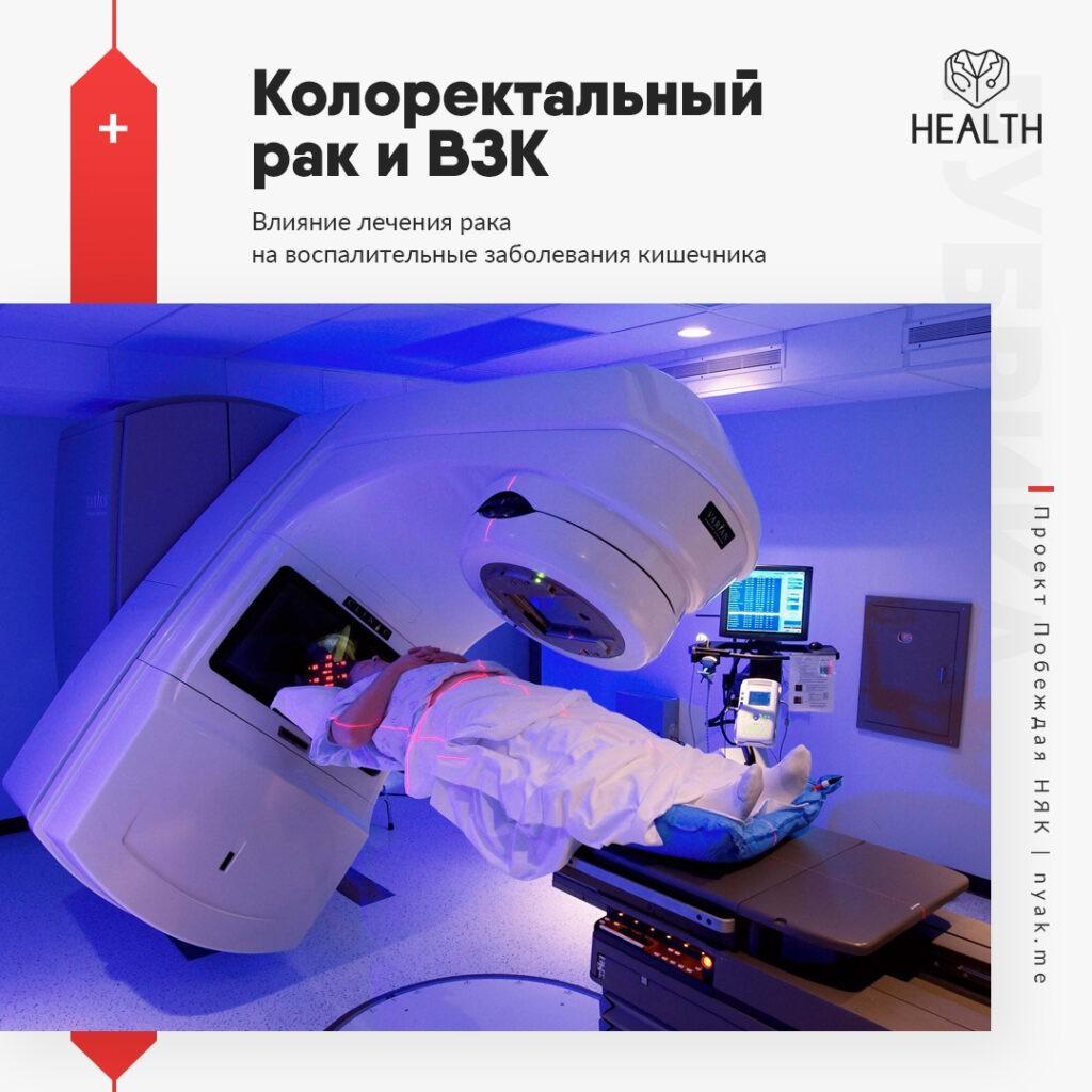 Влияние лечения рака на воспалительные заболевания кишечника