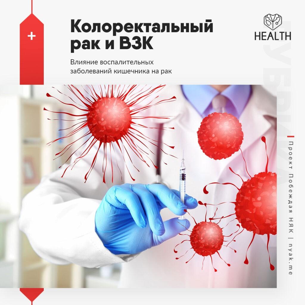 Влияние воспалительных заболеваний кишечника на рак