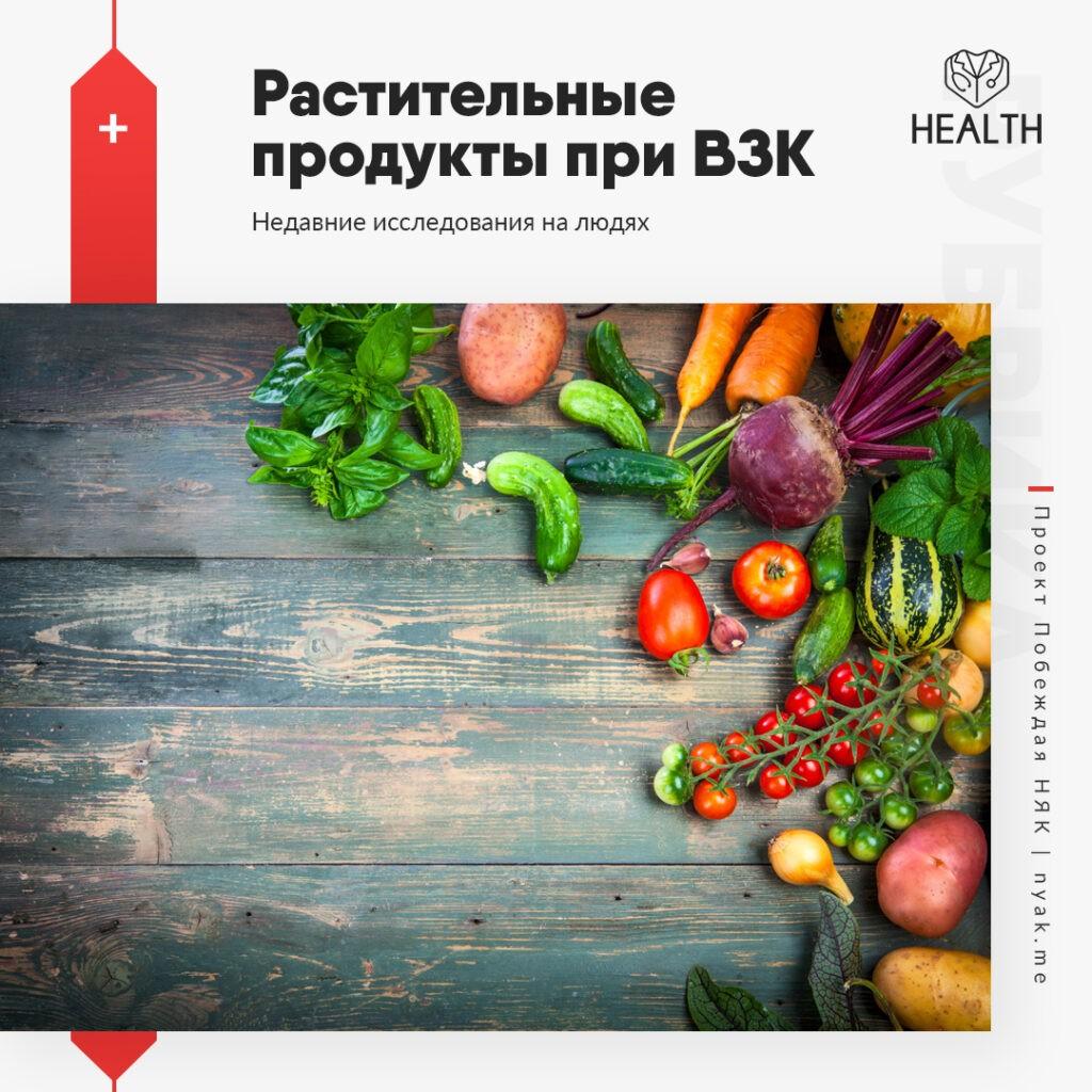 ВЗК и свежие растительные продукты. Недавние исследования на людях
