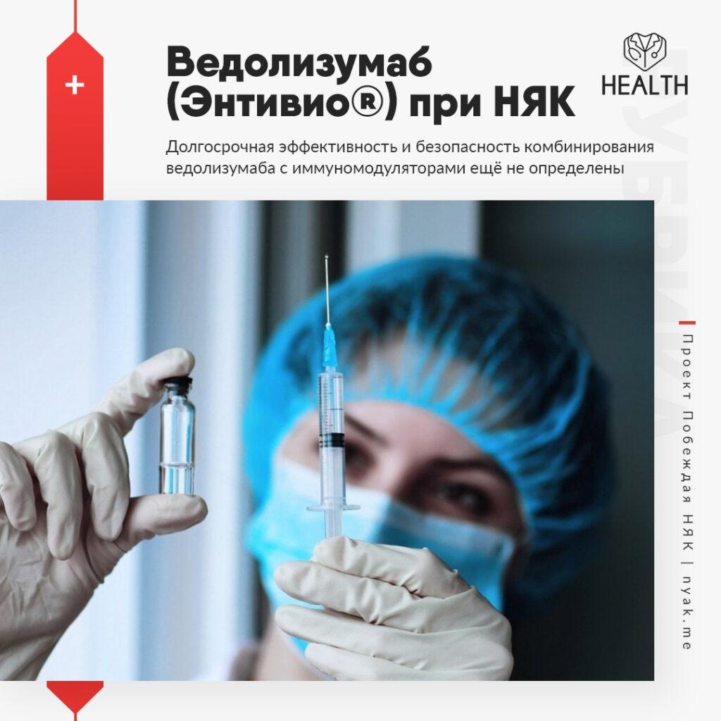 Долгосрочная эффективность и безопасность комбинирования ведолизумаба с иммуномодуляторами при НЯК ещё не определены