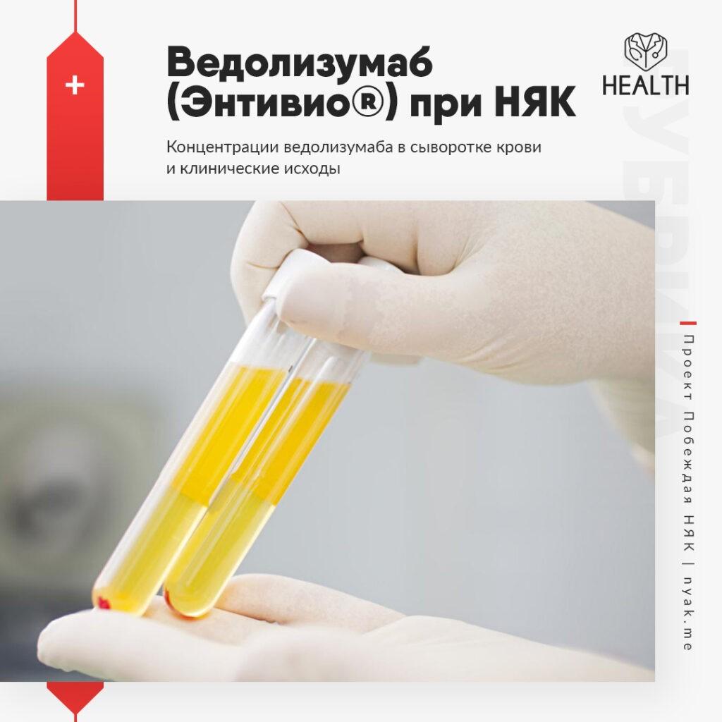 Концентрации ведолизумаба в сыворотке крови и клинические исходы НЯК