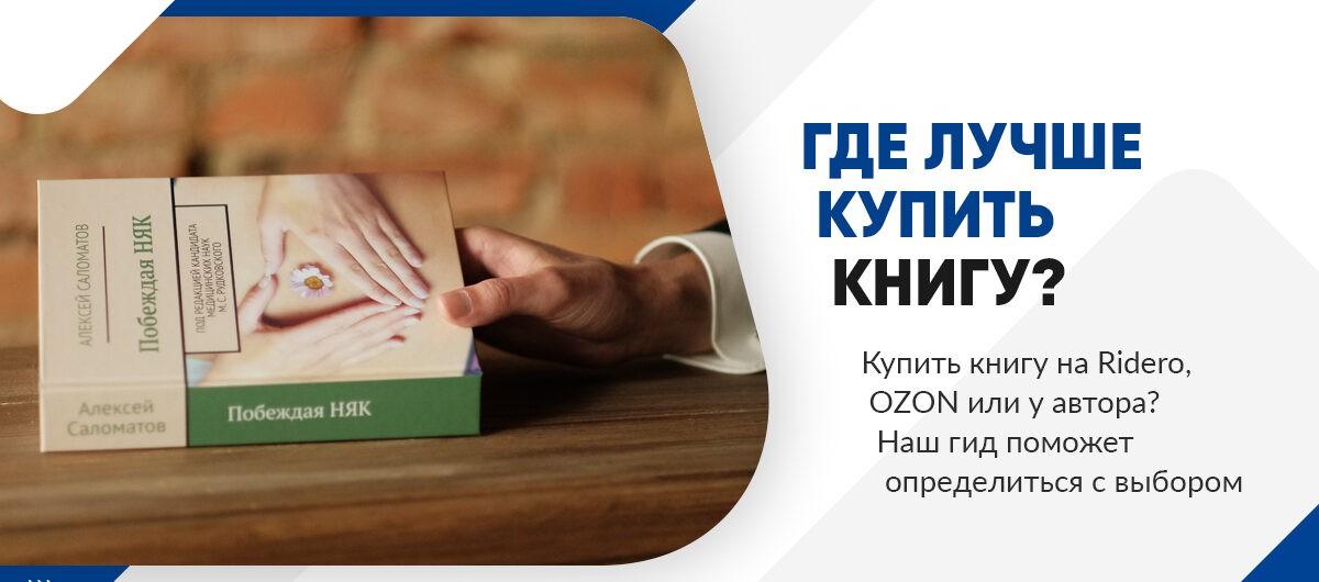 Купить книгу Побеждая НЯК автор Алексей Саломатов