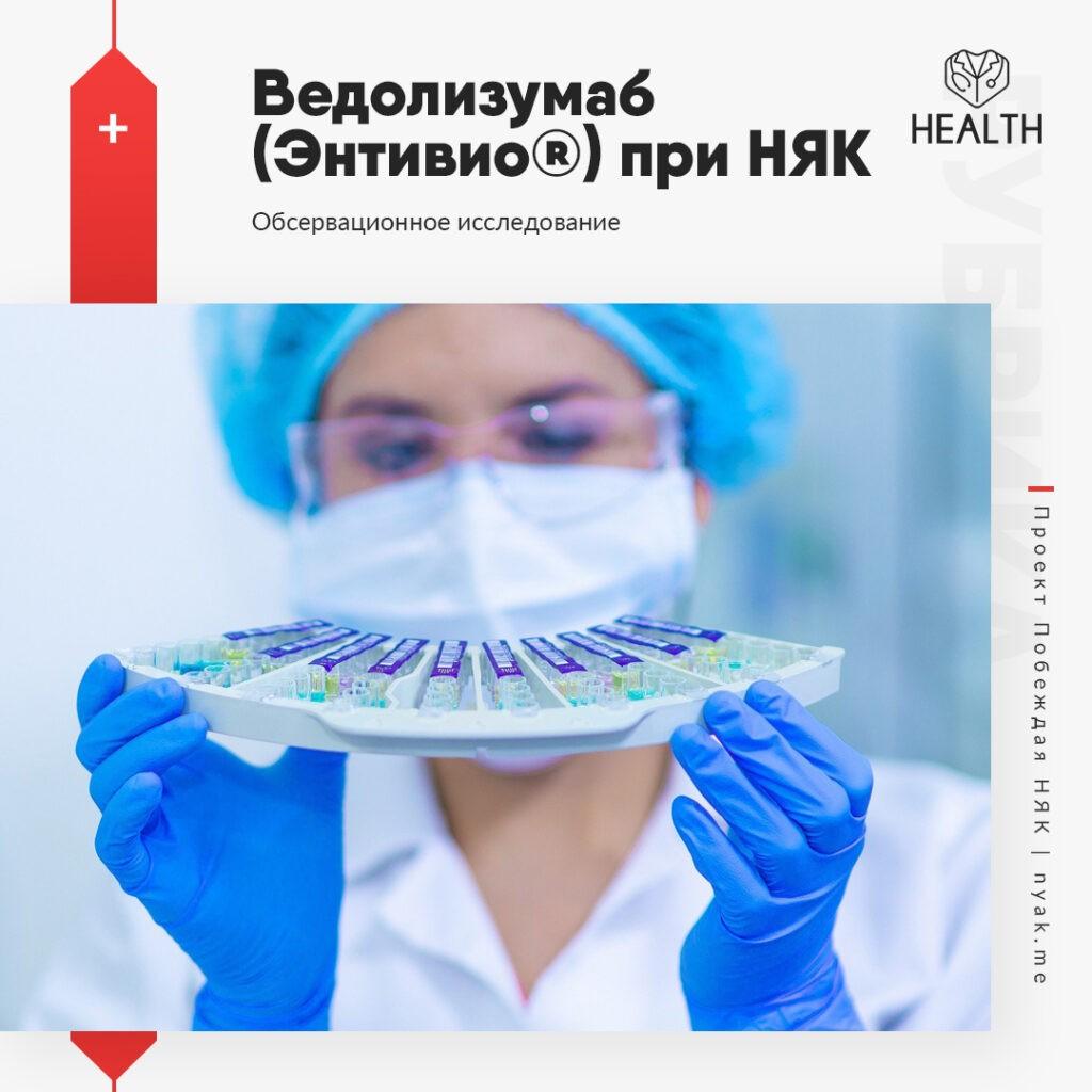 Обсервационное исследование ведолизумаба энтивио при болезни Крона