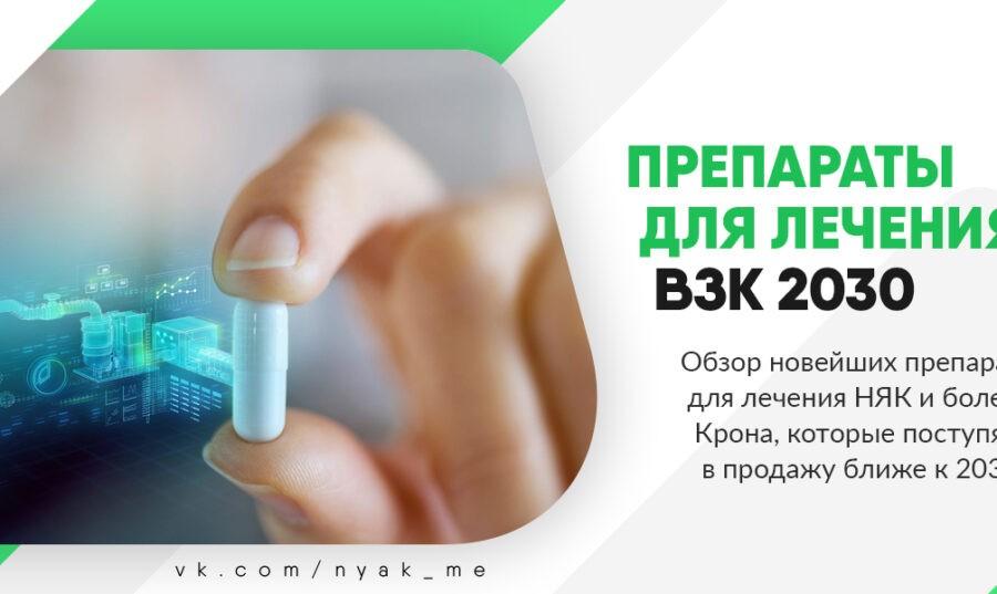Препараты ВЗК 2030. Обзор новейших препаратов для лечения НЯК и болезни Крона, которые поступят в продажу ближе к 2030 году