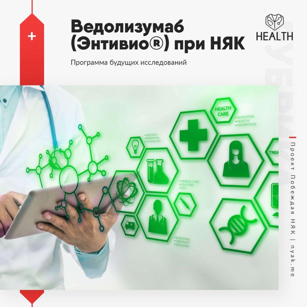 Программа будущих исследований ведолизумаба энтивио для лечения неспецифического язвенного колита