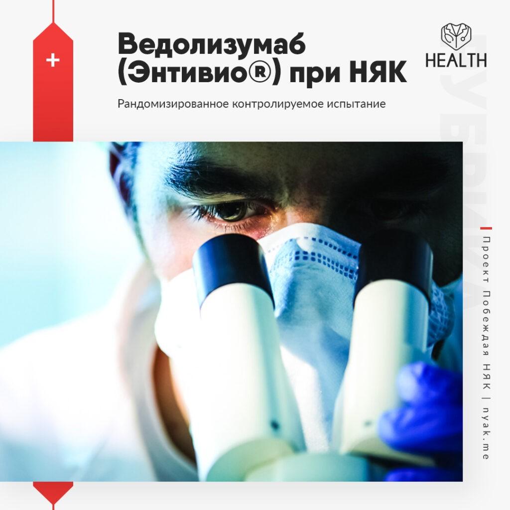 Рандомизированное контролируемое испытание ведолизумаба при НЯК