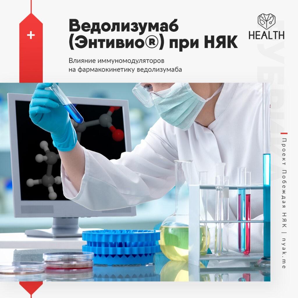 Влияние иммуномодуляторов на фармакокинетику ведолизумаба при НЯК