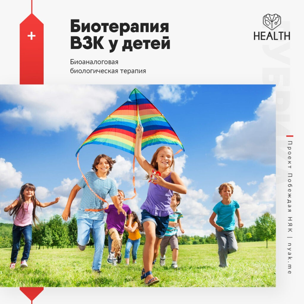 Биоаналоговая биологическая терапия у детей с ВЗК