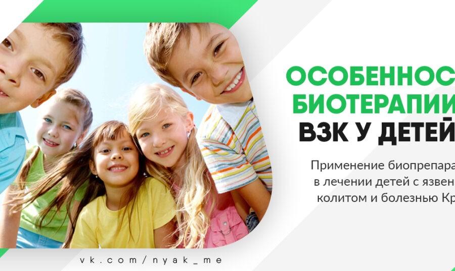 Биологическая терапия в детском возрасте. Биопрепараты в лечении детей с воспалительными заболеваниями кишечника