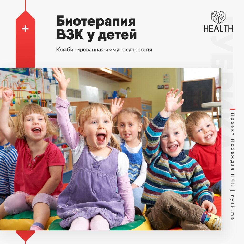 Комбинированная иммуносупрессия у детей с ВЗК