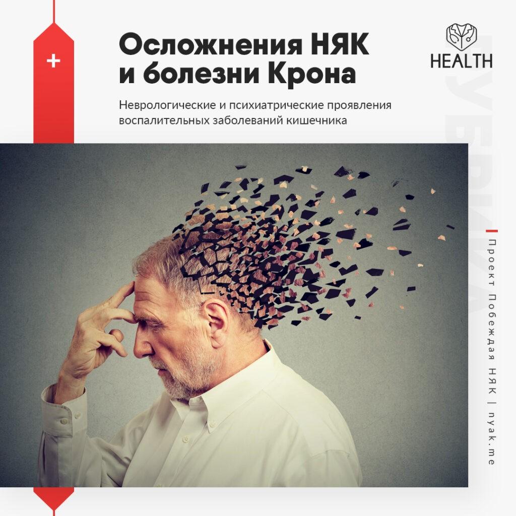 Неврологические и психиатрические проявления воспалительных заболеваний кишечника