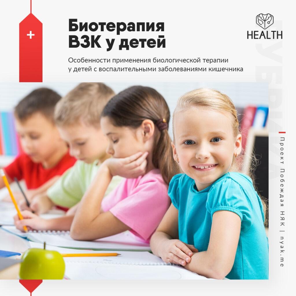 Особенности применения биологической терапии у детей с воспалительными заболеваниями кишечника