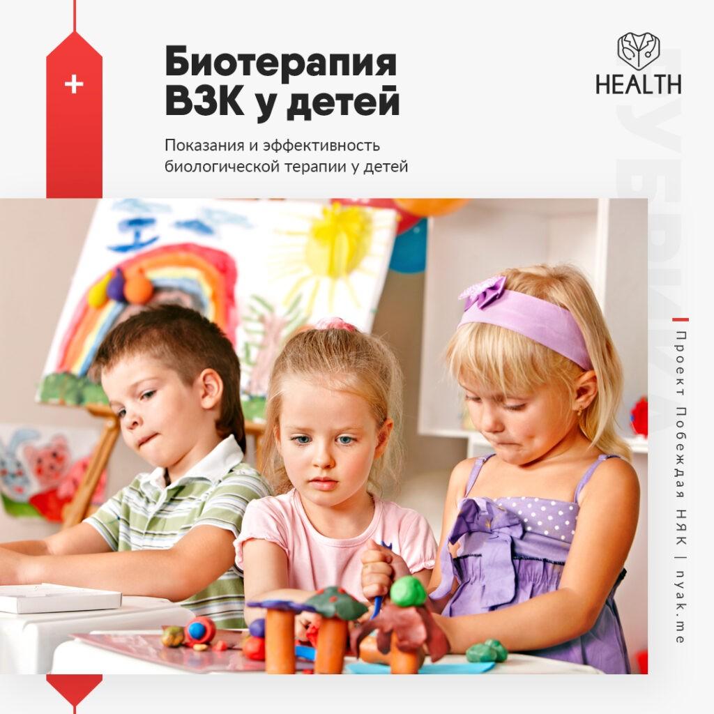 Показания и эффективность биологической терапии у детей с ВЗК