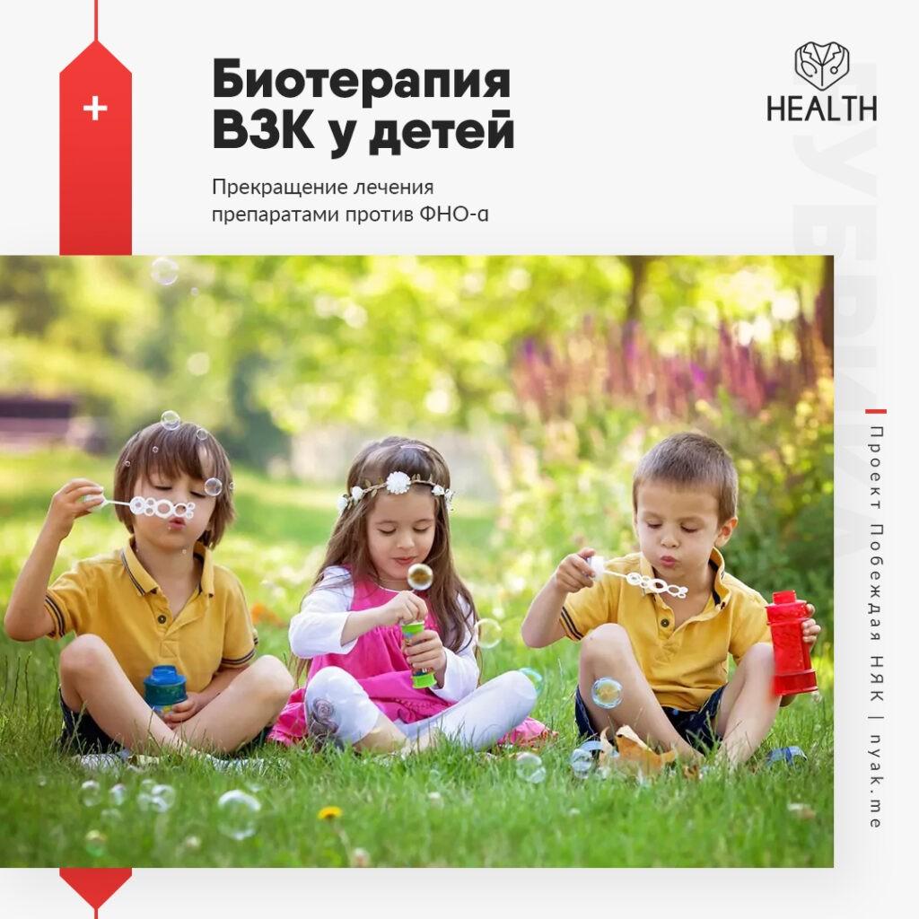 Прекращение лечения ВЗК у детей препаратами против ФНО-α