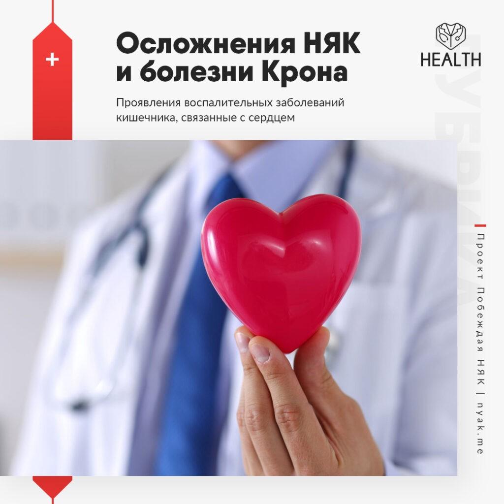 Проявления воспалительных заболеваний кишечника, связанные с сердцем