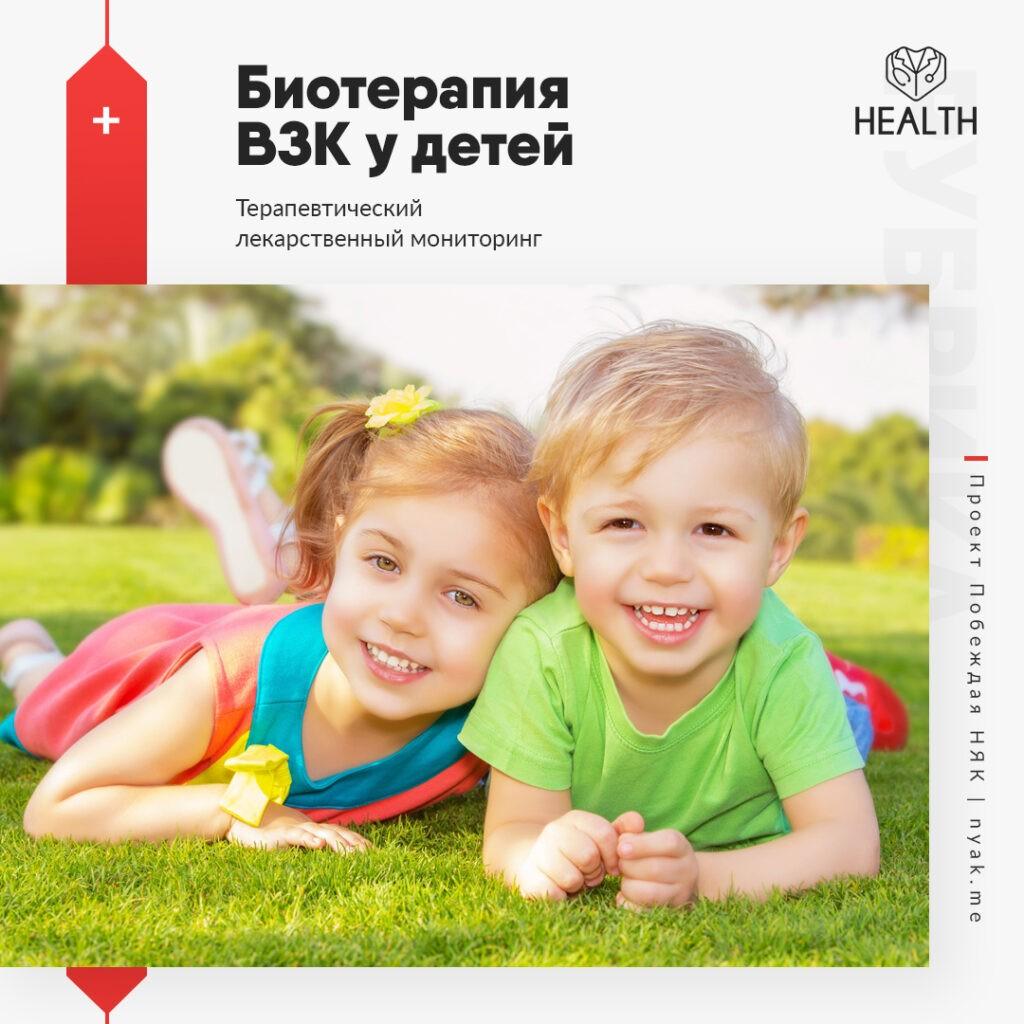 Терапевтический лекарственный мониторинг у детей с ВЗК