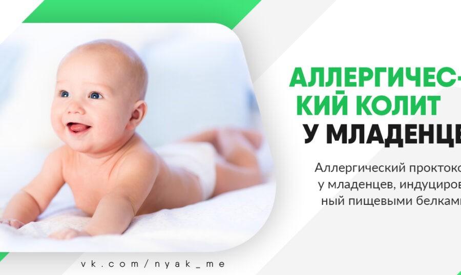 Аллергический проктоколит у младенцев, индуцированный пищевыми белками