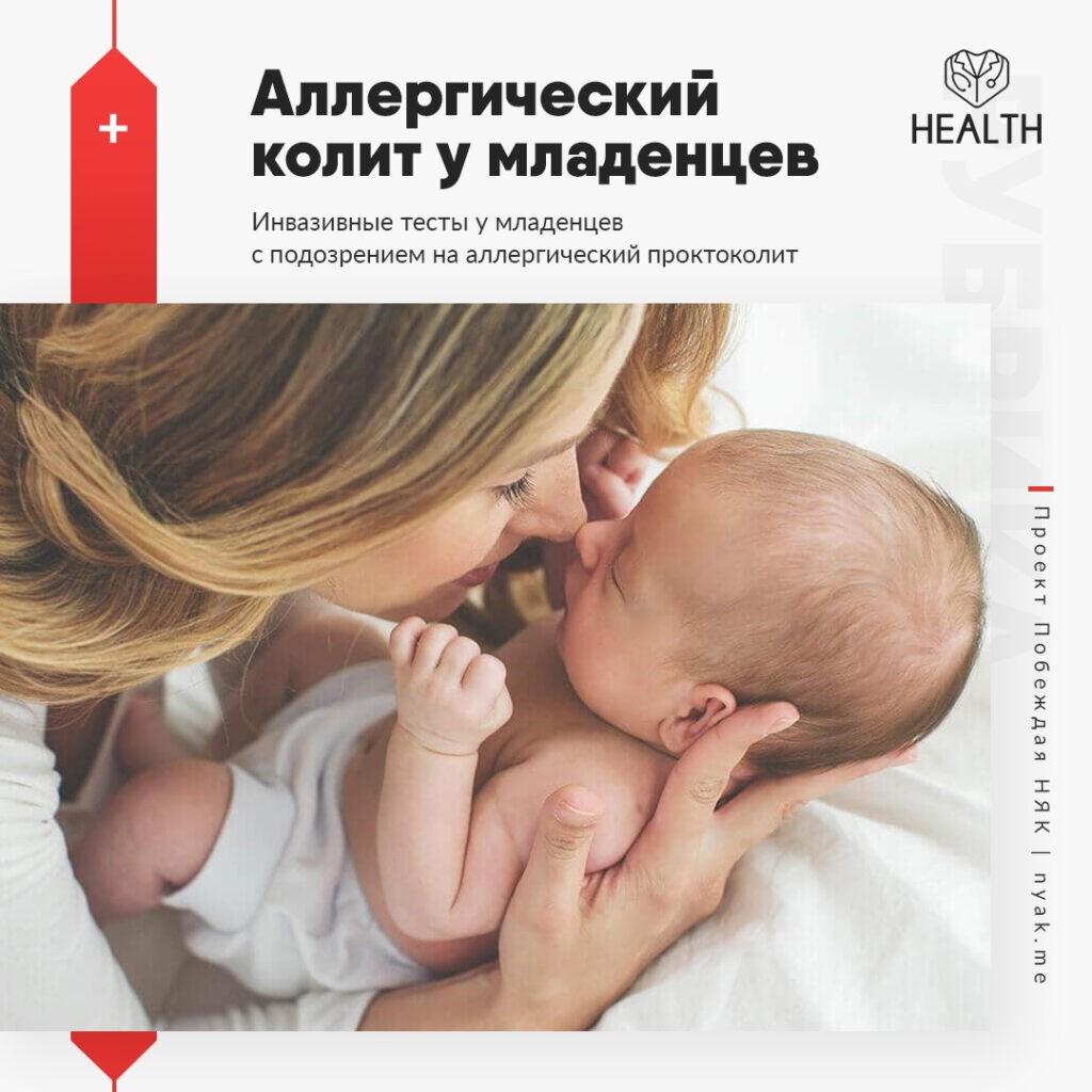 Инвазивные тесты у младенцев с подозрением на аллергический проктоколит