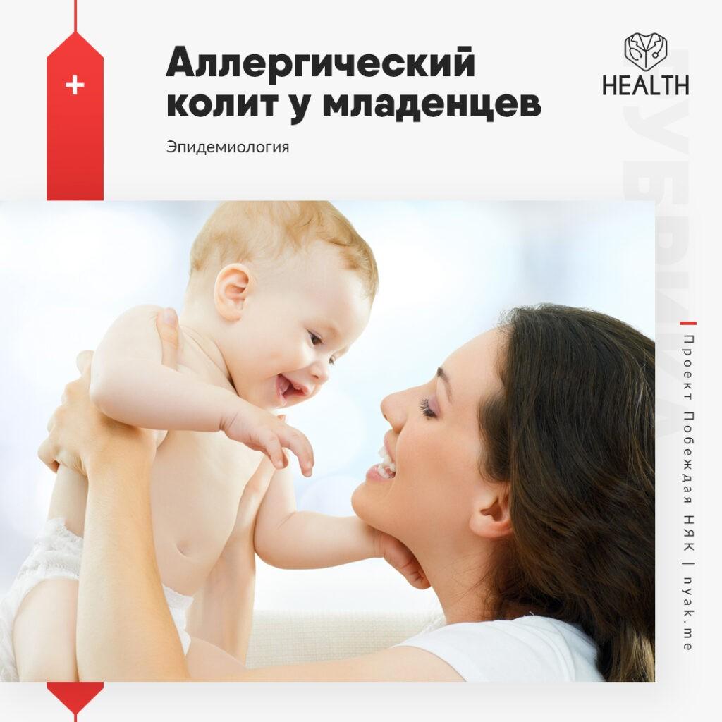 Эпидемиология аллергического проктоколита у младенцев