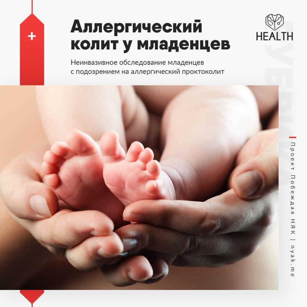 Неинвазивное обследование младенцев с подозрением на аллергический проктоколит