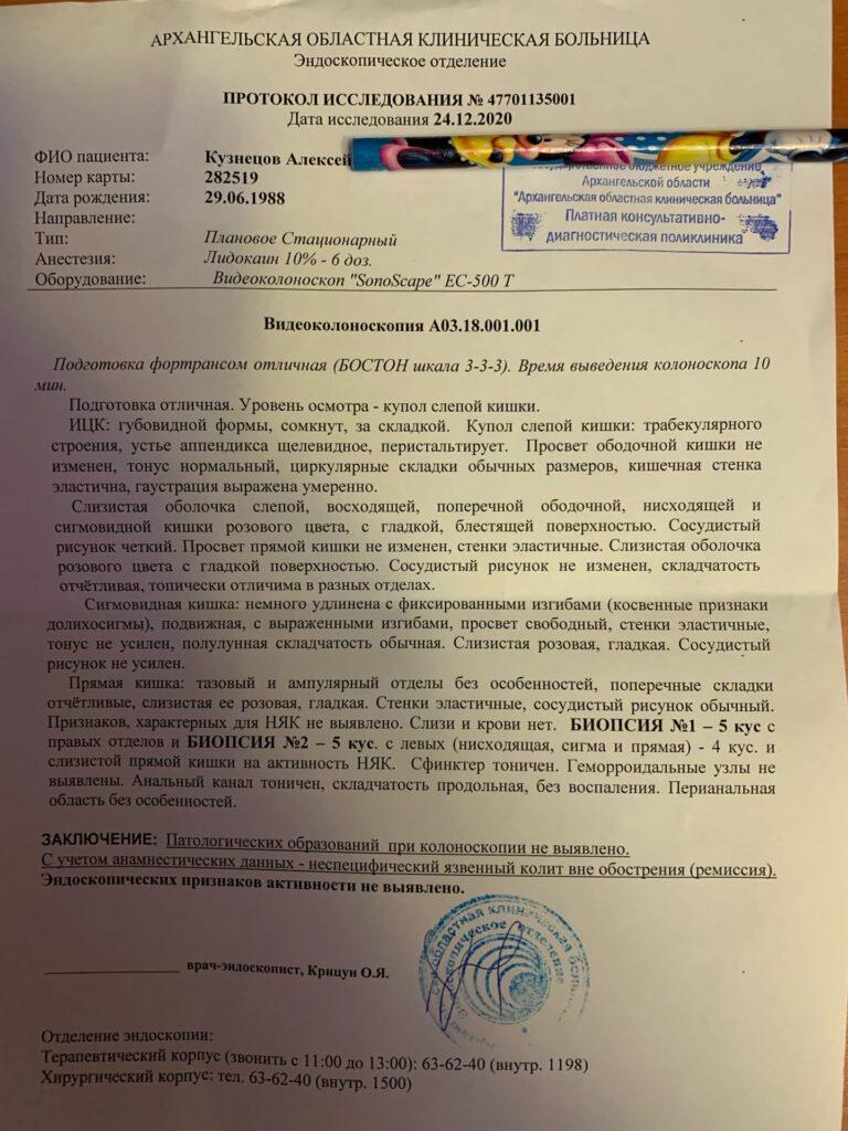 Протокол эндоскопического обследования. НЯК в ремиссии